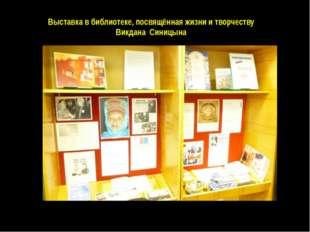 Выставка в библиотеке, посвящённая жизни и творчеству Викдана Синицына