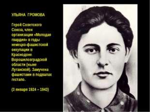 УЛЬЯНА ГРОМОВА Герой Советского Союза, член организации «Молодая гвардия» в г