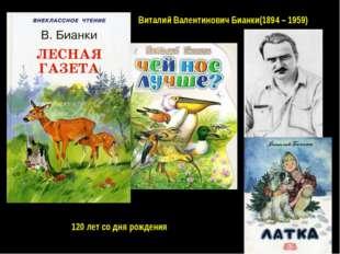 Виталий Валентинович Бианки(1894 – 1959) 120 лет со дня рождения