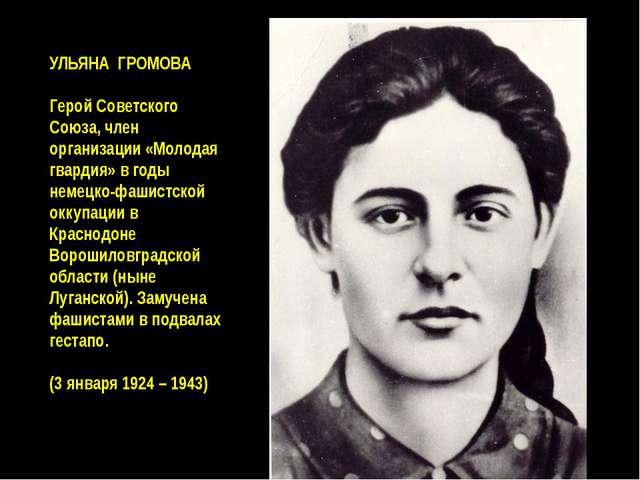 УЛЬЯНА ГРОМОВА Герой Советского Союза, член организации «Молодая гвардия» в г...