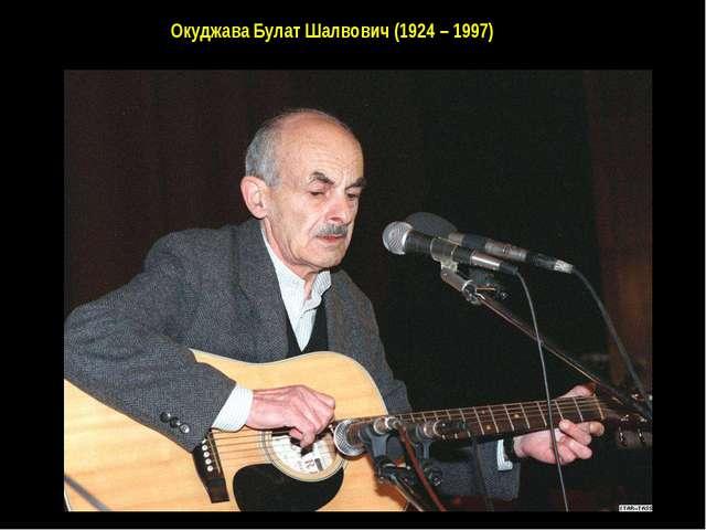 Окуджава Булат Шалвович (1924 – 1997)