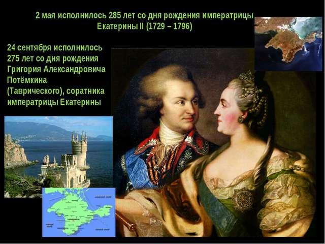 2 мая исполнилось 285 лет со дня рождения императрицы Екатерины II (1729 – 17...