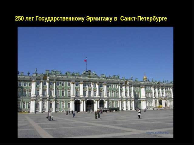 250 лет Государственному Эрмитажу в Санкт-Петербурге