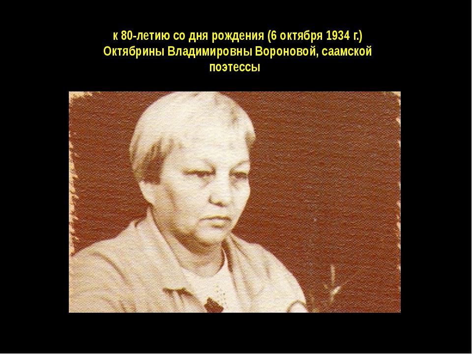 к 80-летию со дня рождения (6 октября 1934 г.) Октябрины Владимировны Воронов...