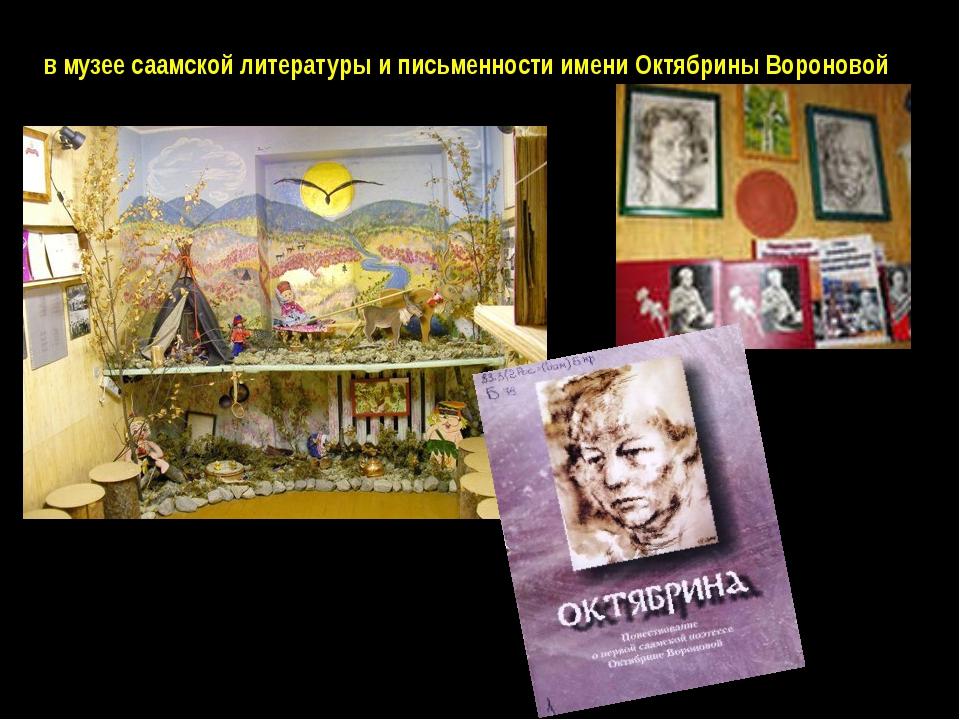 в музее саамской литературы и письменности имени Октябрины Вороновой