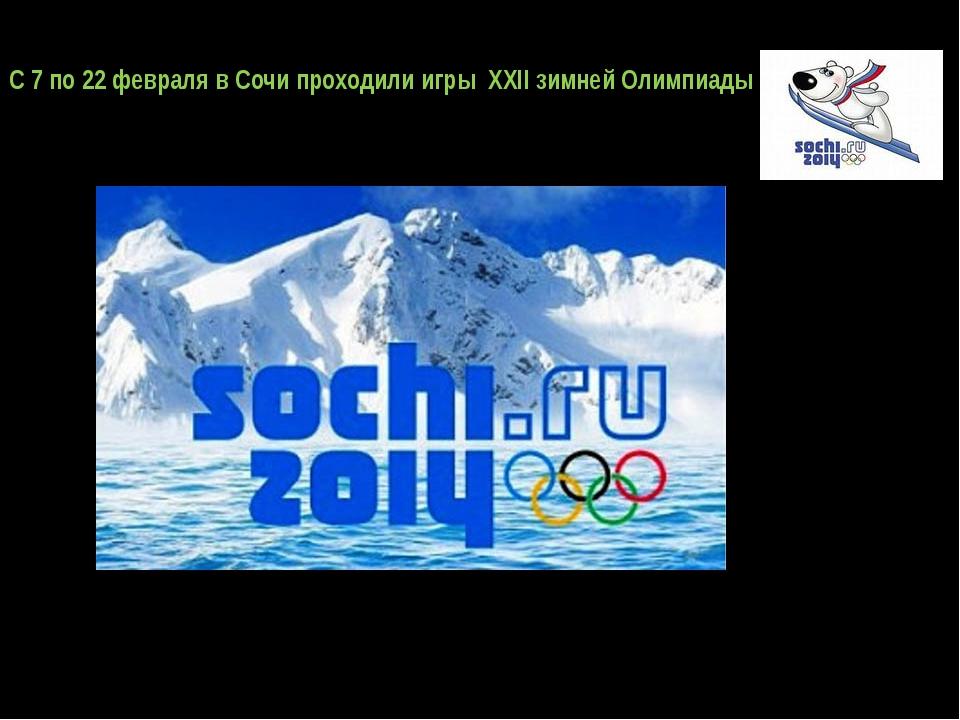С 7 по 22 февраля в Сочи проходили игры XXII зимней Олимпиады