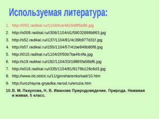 http://i052.radikal.ru/1104/fc/e462648f5b88.jpg http://s008.radikal.ru/i306/1