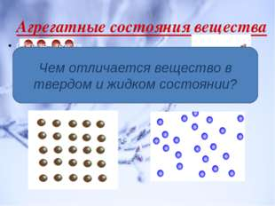 Агрегатные состояния вещества Чем отличается вещество в твердом и жидком сост