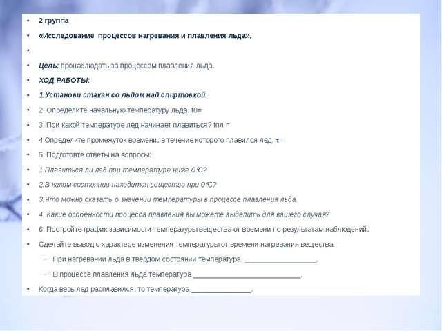 2 группа «Исследование процессов нагревания и плавления льда».  Цель: пронаб...
