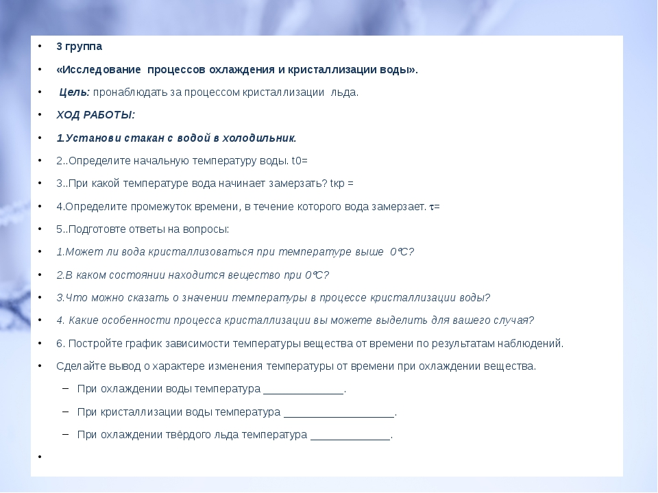 3 группа «Исследование процессов охлаждения и кристаллизации воды». Цель: пр...