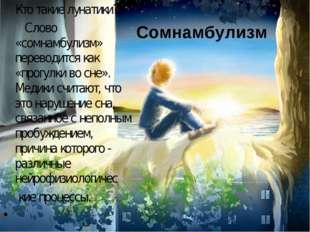 Кто такие лунатики? Слово «сомнамбулизм» переводится как «прогулки во сне».