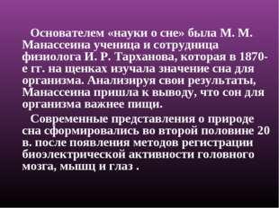 Основателем «наукио сне» была М. М. Манассеина ученица и сотрудница физиоло