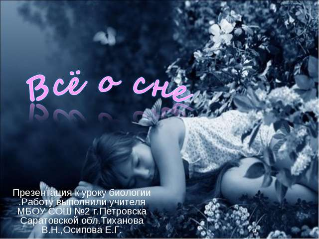 Презентация к уроку биологии .Работу выполнили учителя МБОУ СОШ №2 г.Петровск...