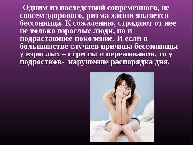 Одним из последствий современного, не совсем здорового, ритма жизни является...