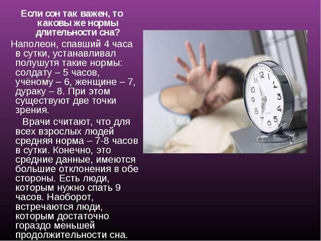 Если сон так важен, то каковы же нормы длительности сна? Наполеон, спавший 4...