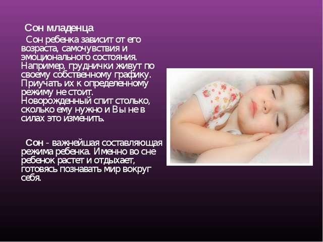 Сон младенца Сон ребенка зависит от его возраста, самочувствия и эмоциональн...