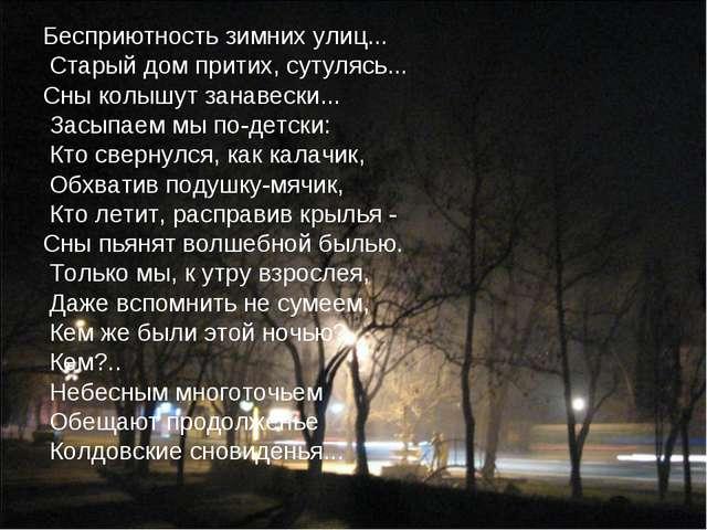 Бесприютность зимних улиц... Старый дом притих, сутулясь... Сны колышут занав...