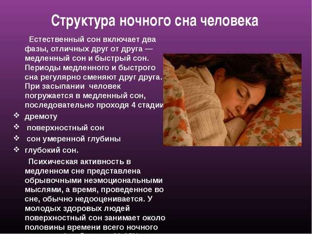 Структура ночного сна человека Естественный сон включает два фазы, отличных д...