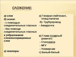 а) слов б) основ: - с помощью соединительных гласных - без помощи соединитель