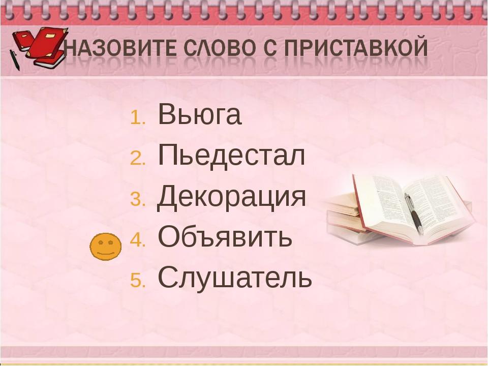 Вьюга Пьедестал Декорация Объявить Cлушатель
