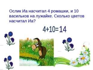 Ослик Иа насчитал 4 ромашки, и 10 васильков на лужайке. Сколько цветов насчит