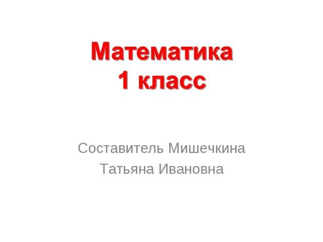 Составитель Мишечкина Татьяна Ивановна