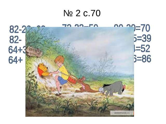 № 2 с.70
