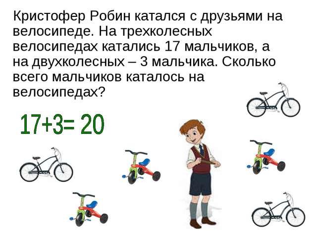 Кристофер Робин катался с друзьями на велосипеде. На трехколесных велосипедах...
