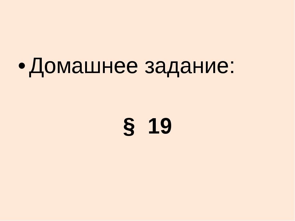 Домашнее задание: § 19