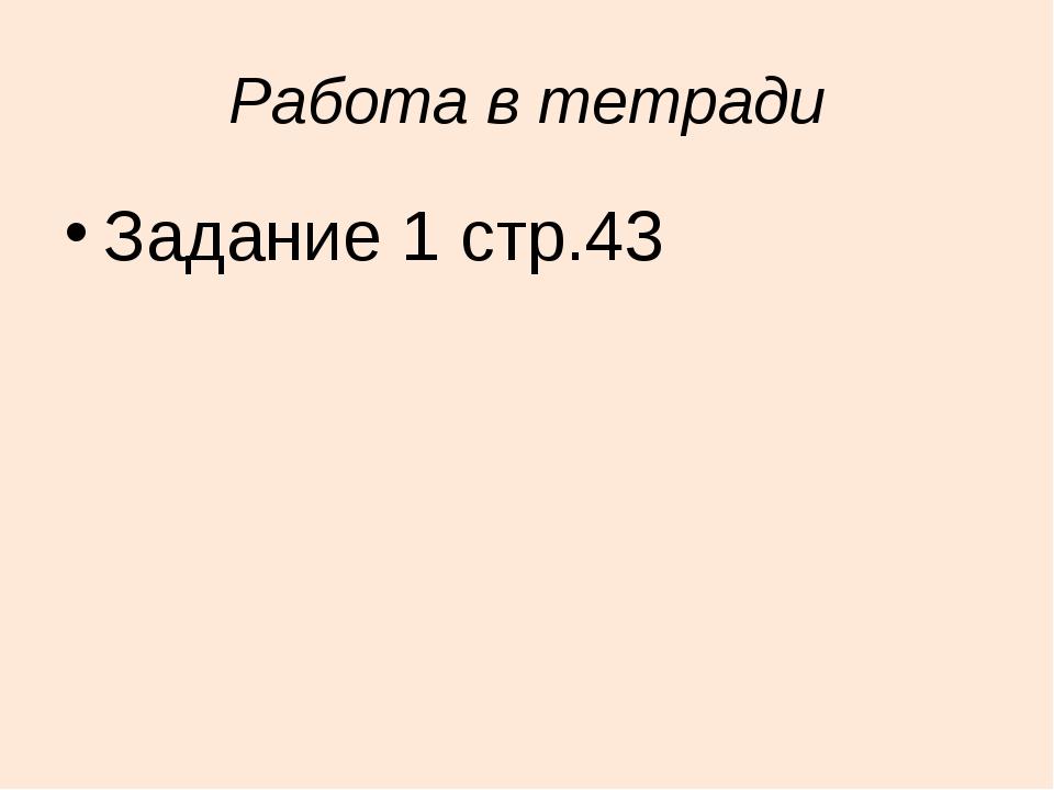 Работа в тетради Задание 1 стр.43