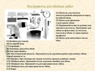 Инструменты для обойных работ (5) Валики для стыков. (6) Складной метр (7) Ка