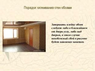 Порядок оклеивания стен обоями Завершать клейку обоев следует либо в ближайше
