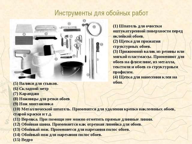 правила приемки обойных работ области