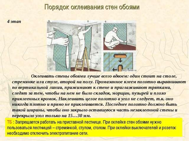 Порядок оклеивания стен обоями 4 этап ТБ : Запрещается работать на приставной...