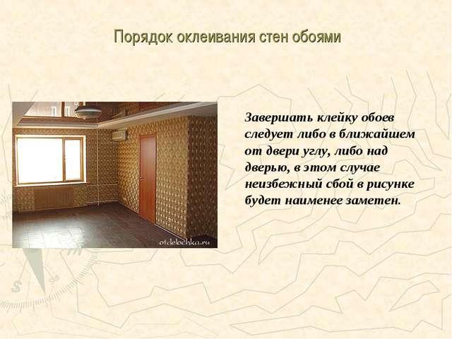 Порядок оклеивания стен обоями Завершать клейку обоев следует либо в ближайше...