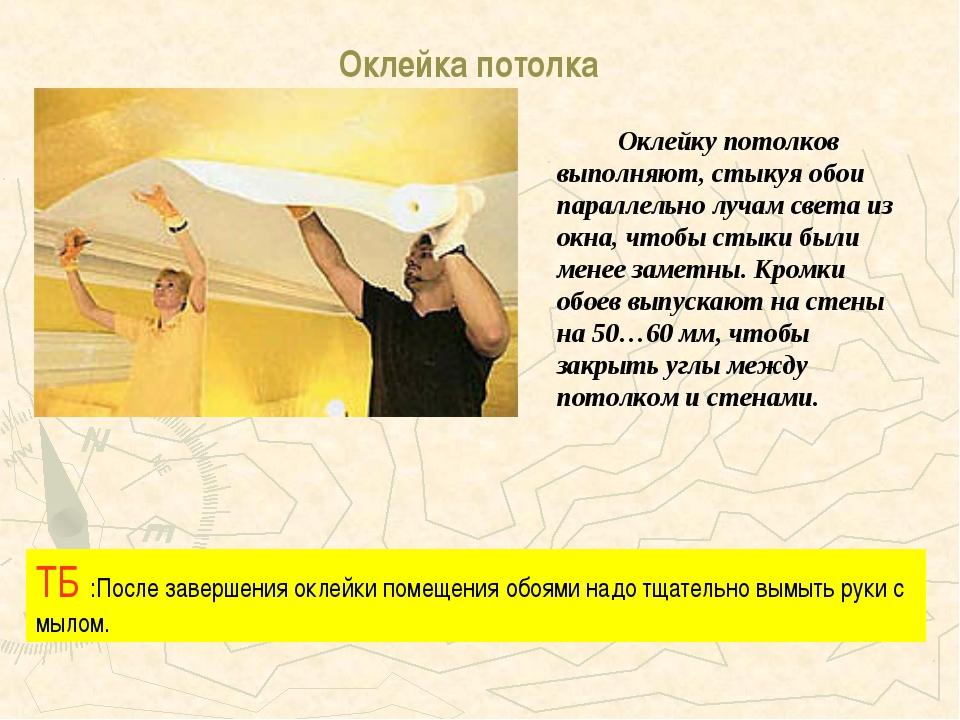 оклейка потолка обоями приспособления советская