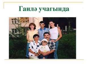 Гаилә учагында