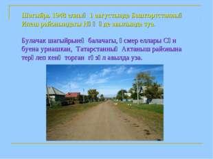 Булачак шагыйрьнең балачагы, үсмер еллары Сөн буена урнашкан, Татарстанның Ак