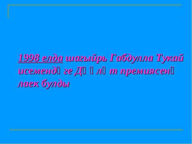 1998 елда шагыйрь Габдулла Тукай исемендәге Дәүләт премиясенә лаек булды