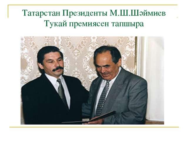 Татарстан Президенты М.Ш.Шәймиев Тукай премиясен тапшыра