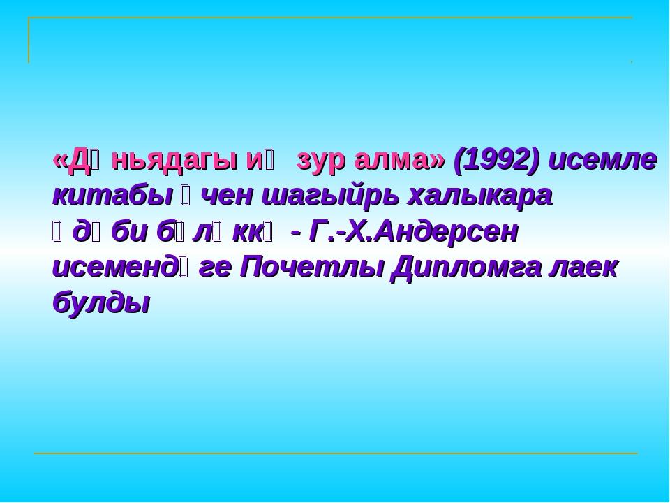«Дөньядагы иң зур алма» (1992) исемле китабы өчен шагыйрь халыкара әдәби бүлә...