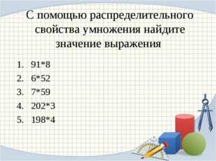 С помощью распределительного свойства умножения найдите значение выражения 91