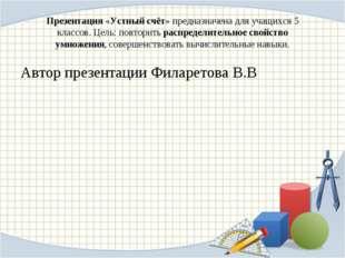 Презентация«Устныйсчёт» предназначена для учащихся 5 классов.Цель: повтори