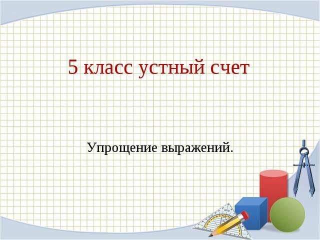 5 класс устный счет Упрощение выражений.