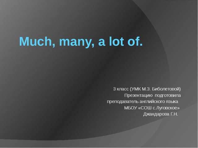 Much, many, a lot of. 3 класс (УМК М.З. Биболетовой) Презентацию подготовила...