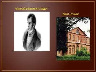 Николай Иванович Гнедич дом Оленина