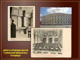 работа в Императорской Публичной библиотеке. Петербург