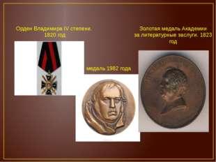 медаль 1982 года Орден Владимира IV степени. 1820 год Золотая медаль Академии