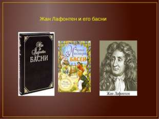 Жан Лафонтен и его басни