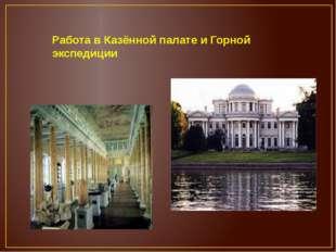 Работа в Казённой палате и Горной экспедиции